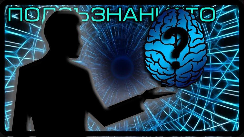 Подсъзнанието като мощен инструмент