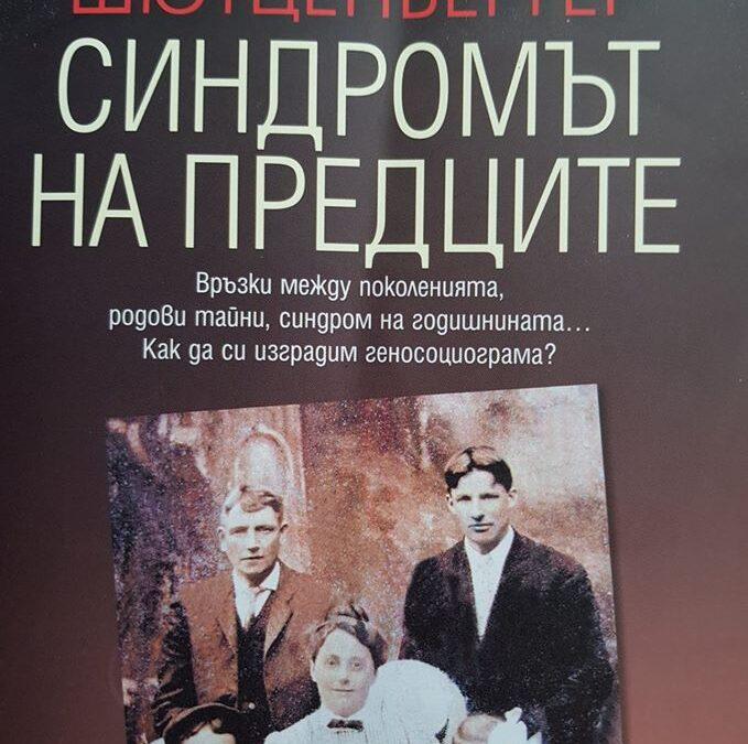 "За  ""Синдромът на предците"" от Ан Анслен Шютценбергер"